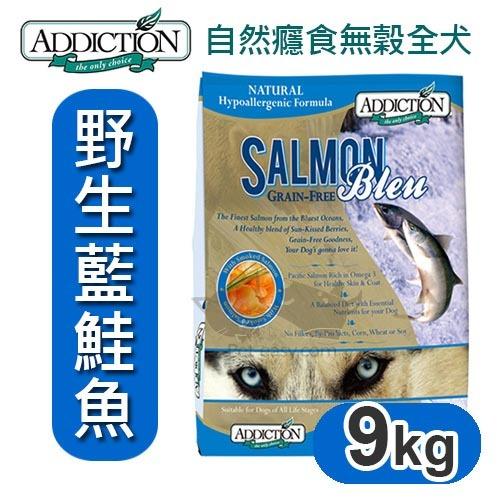 藍鮭魚9.jpg