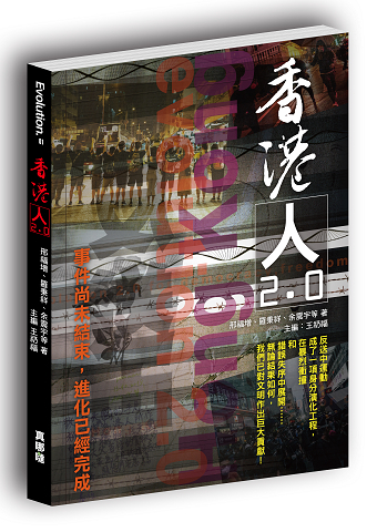 NEW香港人2.0_封面_完稿20191203_3d (1).jpg