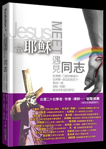 MEZU當耶穌遇見同志3D.png