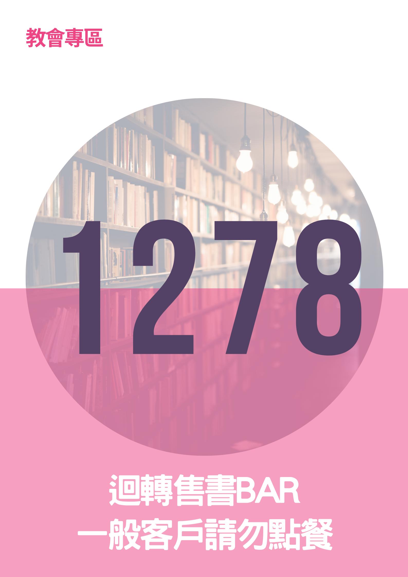 17296358