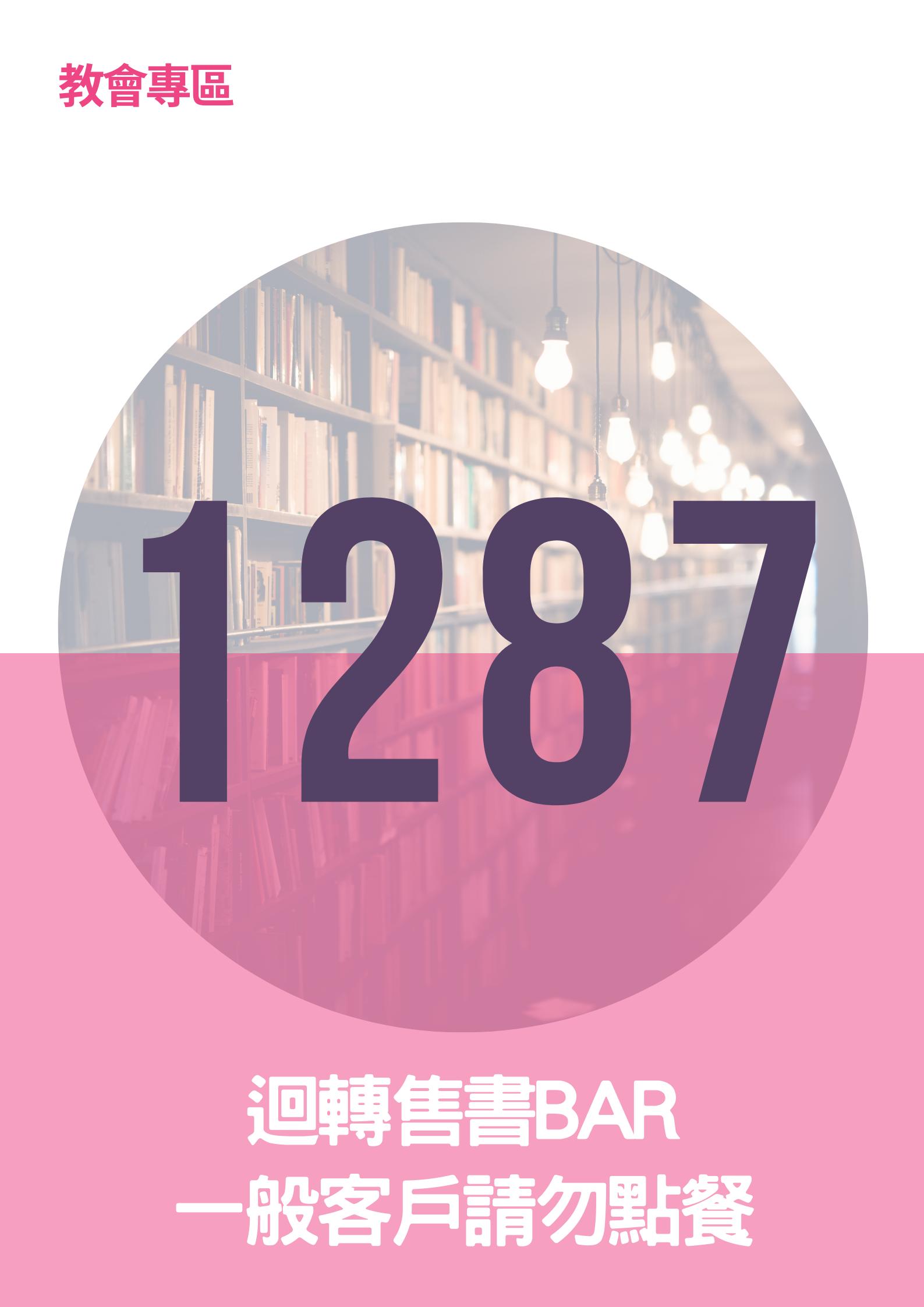 17296369