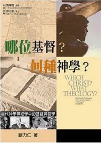 哪位基督?何種神學?--當代神學釋經學中的基督與哲.jpg