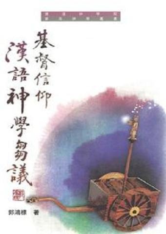 基督信仰漢語神學芻議.jpg