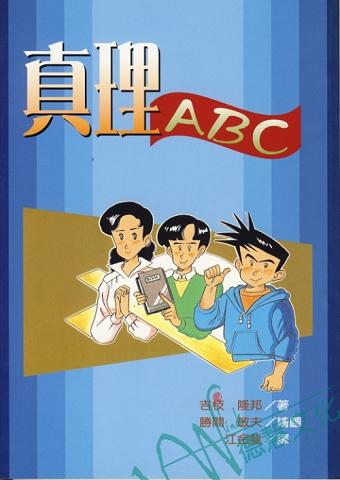 真理ABC(漫畫).jpg