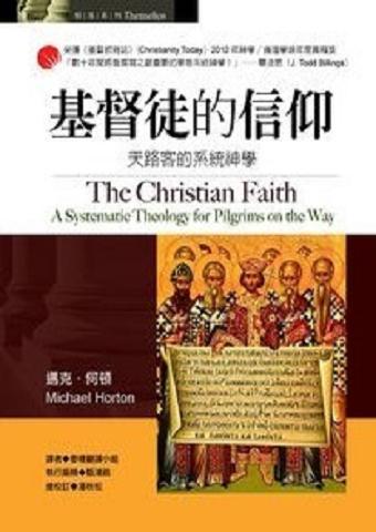 基督徒的信仰--天路客的系統神學.jpg