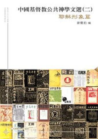 中國基督教公共神學文選(二)耶穌形象篇.jpg