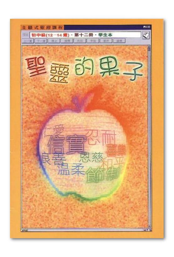 初中級第12冊-學生本 聖靈的果子.jpg