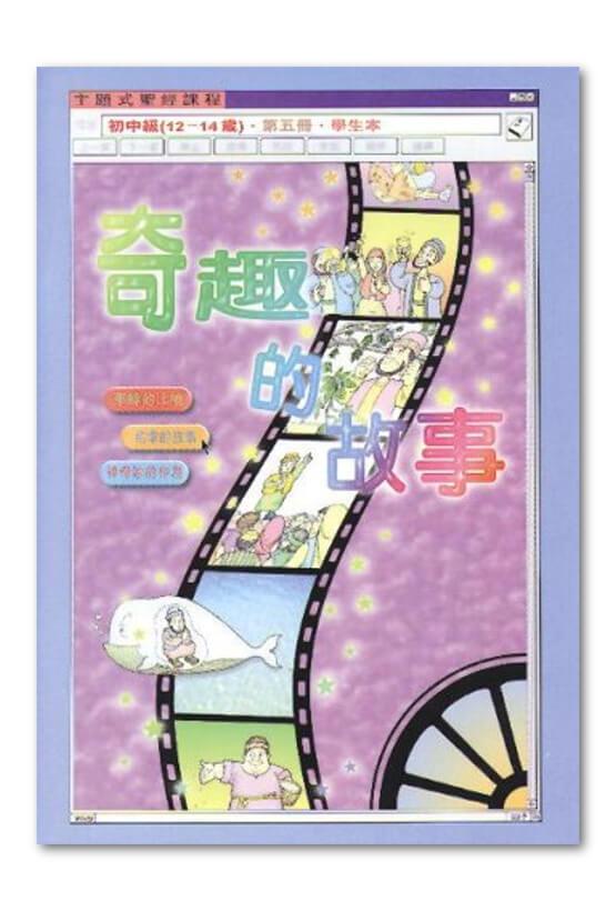 初中級第5冊-學生本 奇趣的故事.jpg
