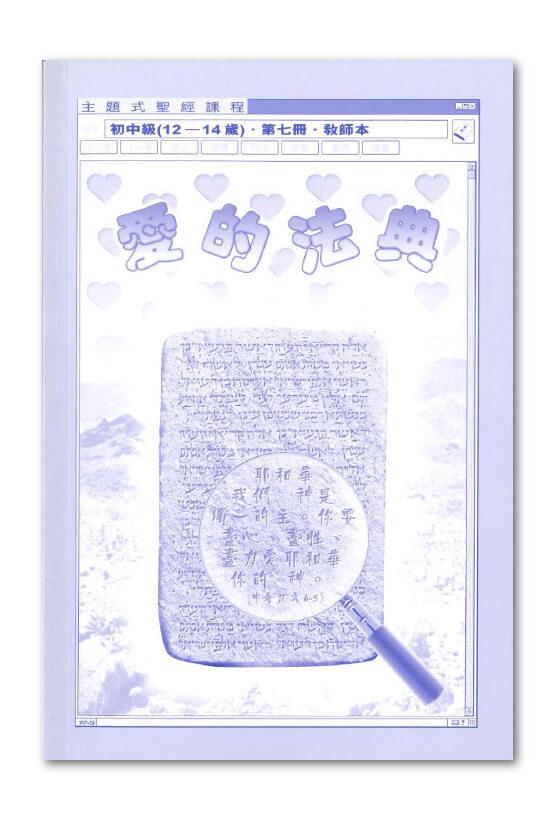 初中級第7冊-教師本 愛的法典.jpg
