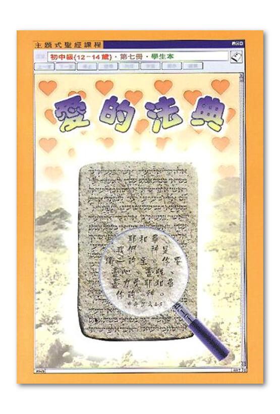 初中級第7冊-學生本 愛的法典.jpg