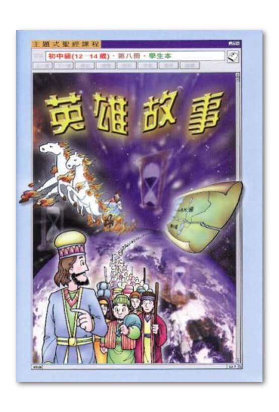 初中級第8冊-學生本 英雄故事.jpg