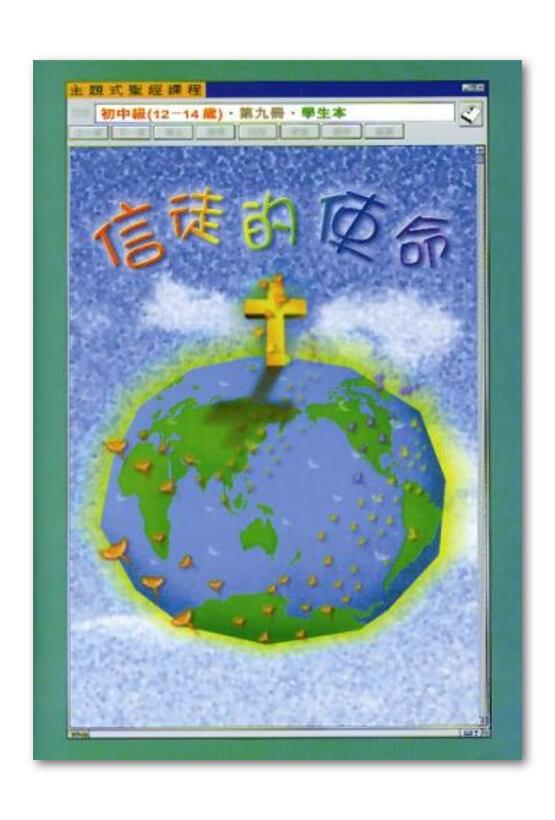 初中級第9冊-學生本 信徒的使命.jpg