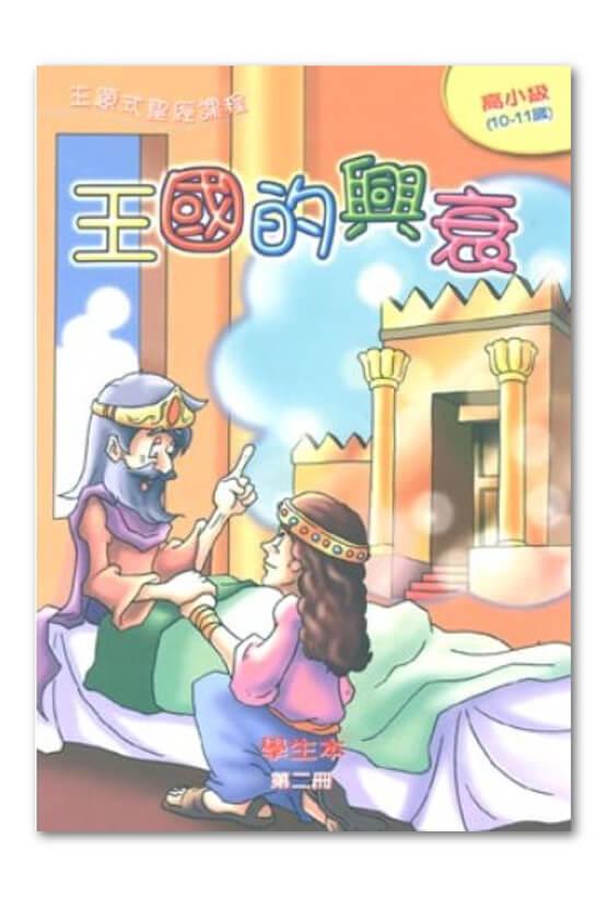 高小級第2冊-學生本 王國的興衰.jpg