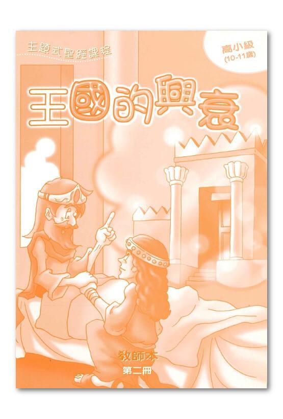 高小級第2冊-教師本 王國的興衰.jpg