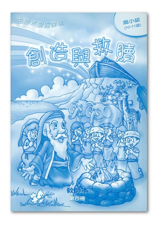 高小級第4冊-教師本 創造與救贖.jpg