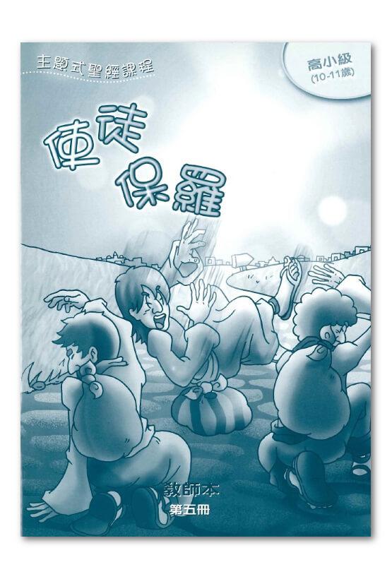 高小級第5冊-教師本 使徒保羅.jpg