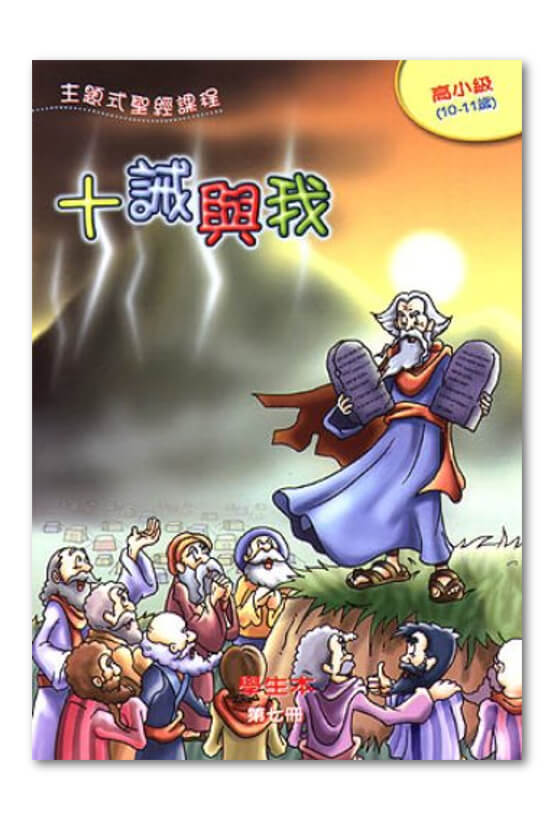 高小級第7冊-學生本 十誡與我.jpg