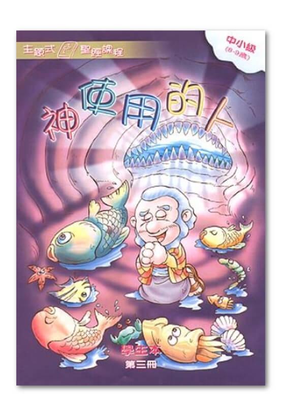 中小級第3冊-學生本 神使用的人.jpg