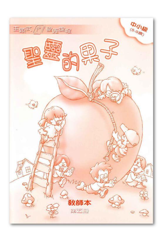 中小級第5冊-學生本 聖靈的果子1.jpg