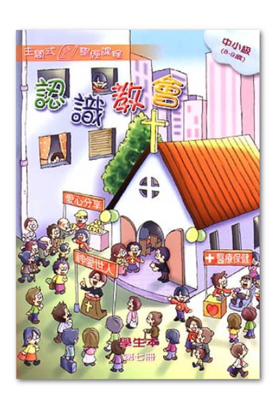 中小級第7冊-學生本 認識教會.jpg