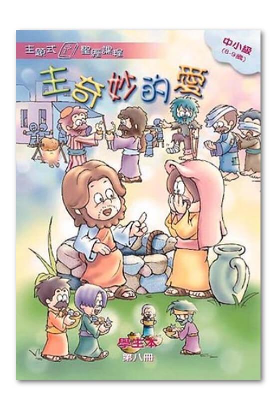 中小級第8冊-學生本 主奇妙的愛.jpg