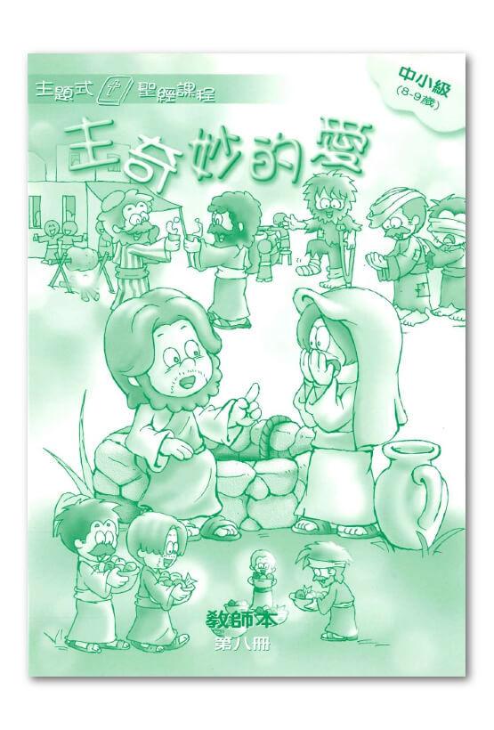 中小級第8冊-學生本 主奇妙的愛1.jpg