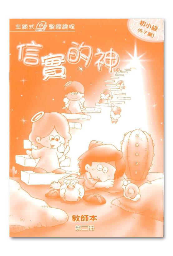 初小級第2冊-學生本 信實的神1.jpg