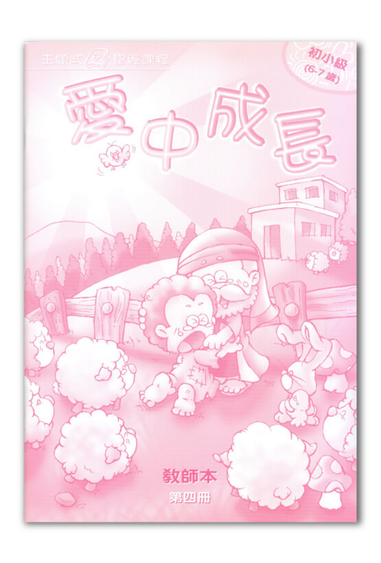 初小級第4冊-學生本 愛中成長1.jpg