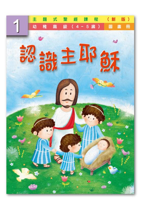 幼高級第1冊-圖畫冊 認識主耶穌.jpg