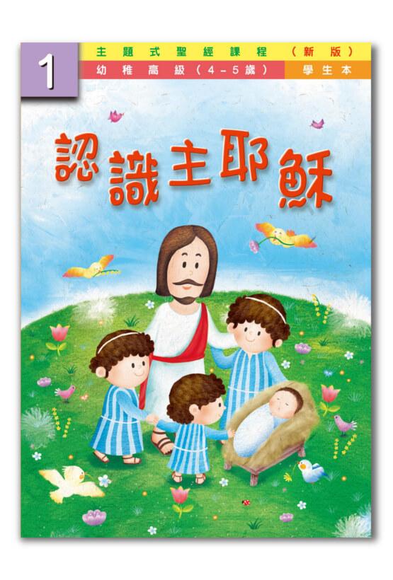 幼高級第1冊-學生本 認識主耶穌.jpg