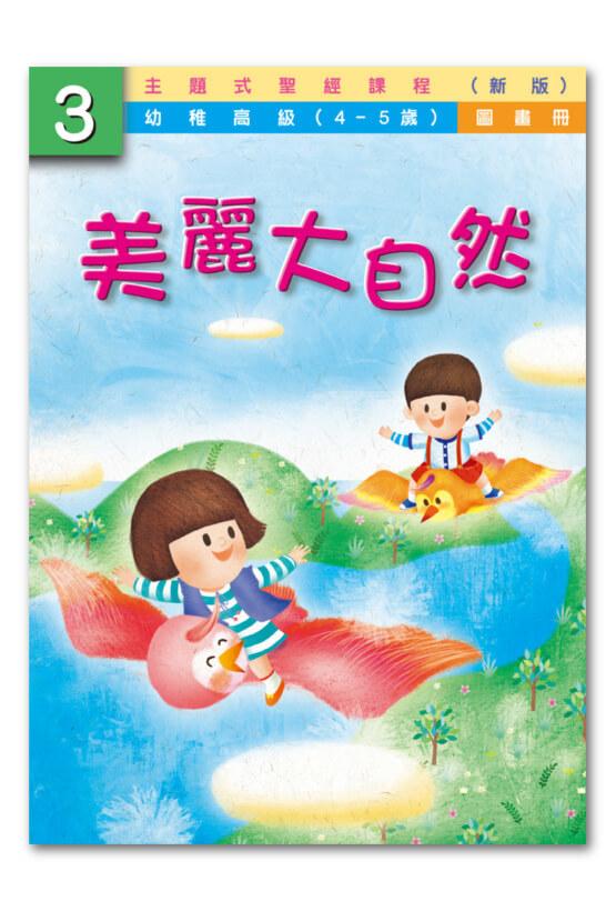 幼高級第3冊-圖畫冊 美麗的大自然.jpg