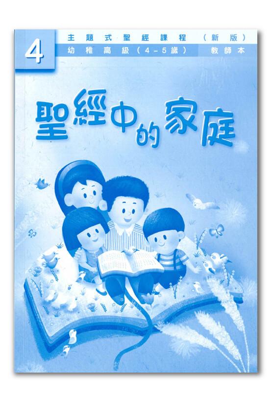 幼高級第4冊-教師本 聖經中的家庭.jpg