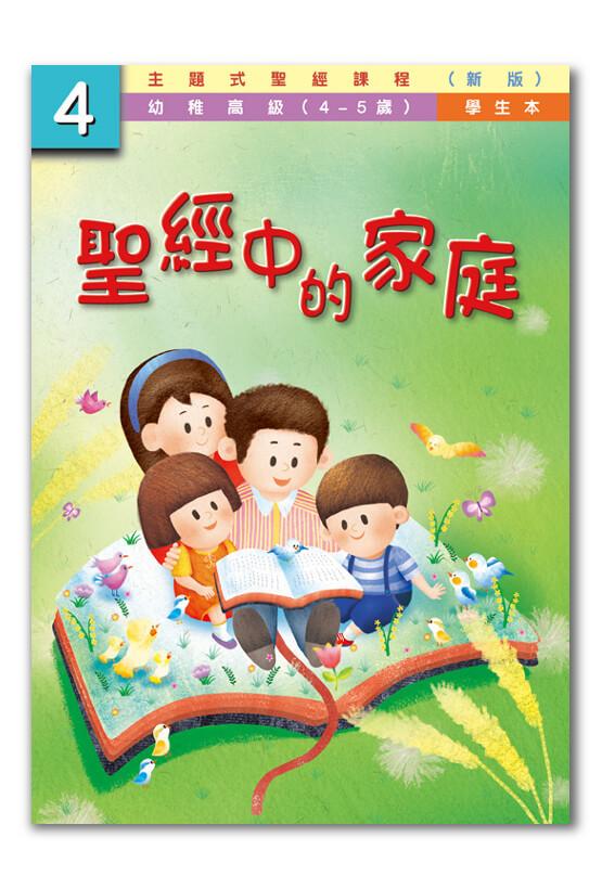 幼高級第4冊-學生本 聖經中的家庭.jpg
