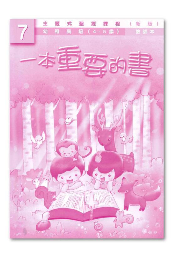 幼高級第7冊-教師本 一本重要的書.jpg