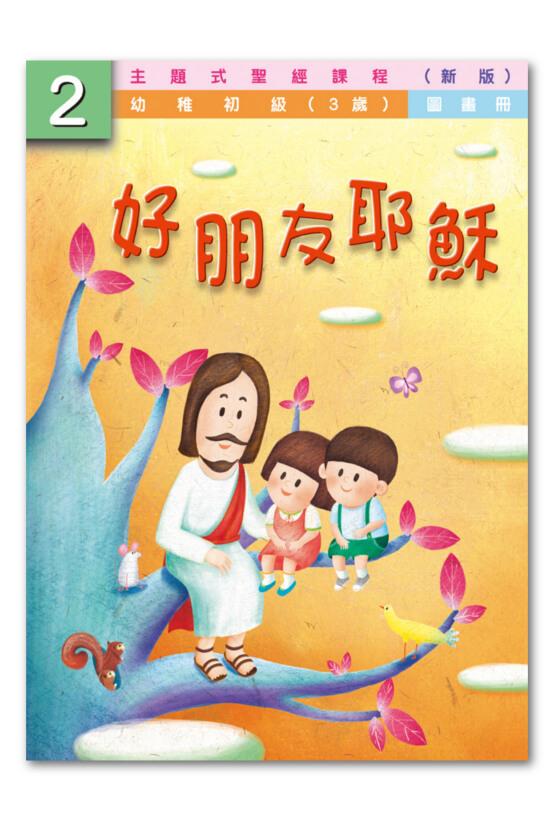 幼初級第2冊-圖畫冊 好朋友耶穌.jpg