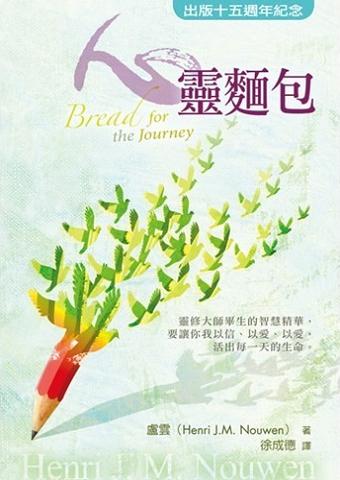 心靈麵包(十五週年紀念版).jpg