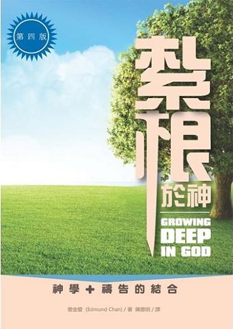 扎根於神--神學+禱告的結合.jpg