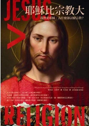 耶穌比宗教大.jpg