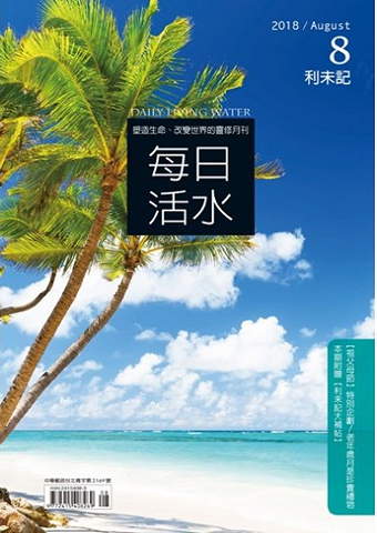每日活水(2018年8月號)/Daily Living Water.jpg