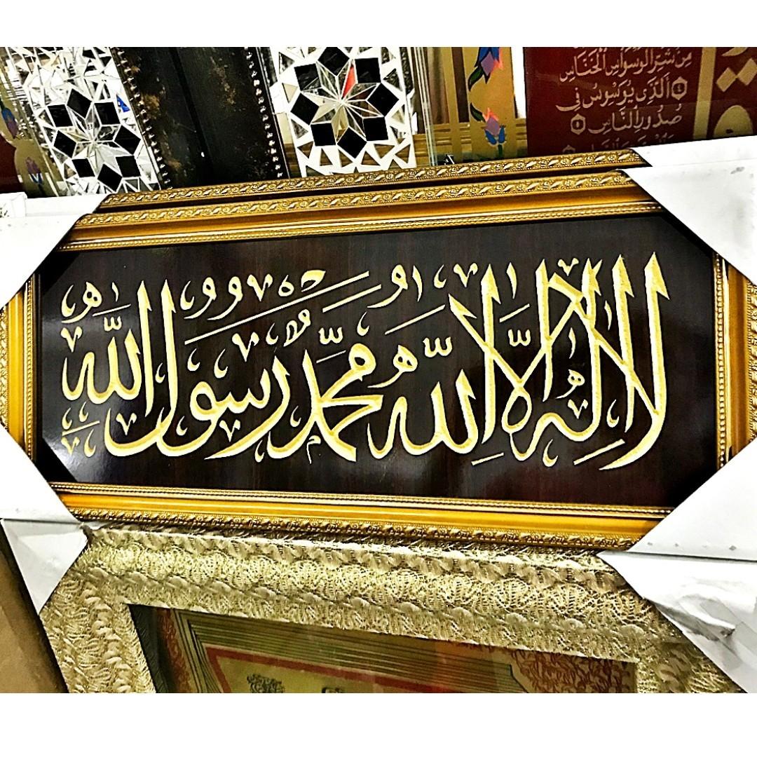 shahadah_1530636016_ded176dd2.jpg