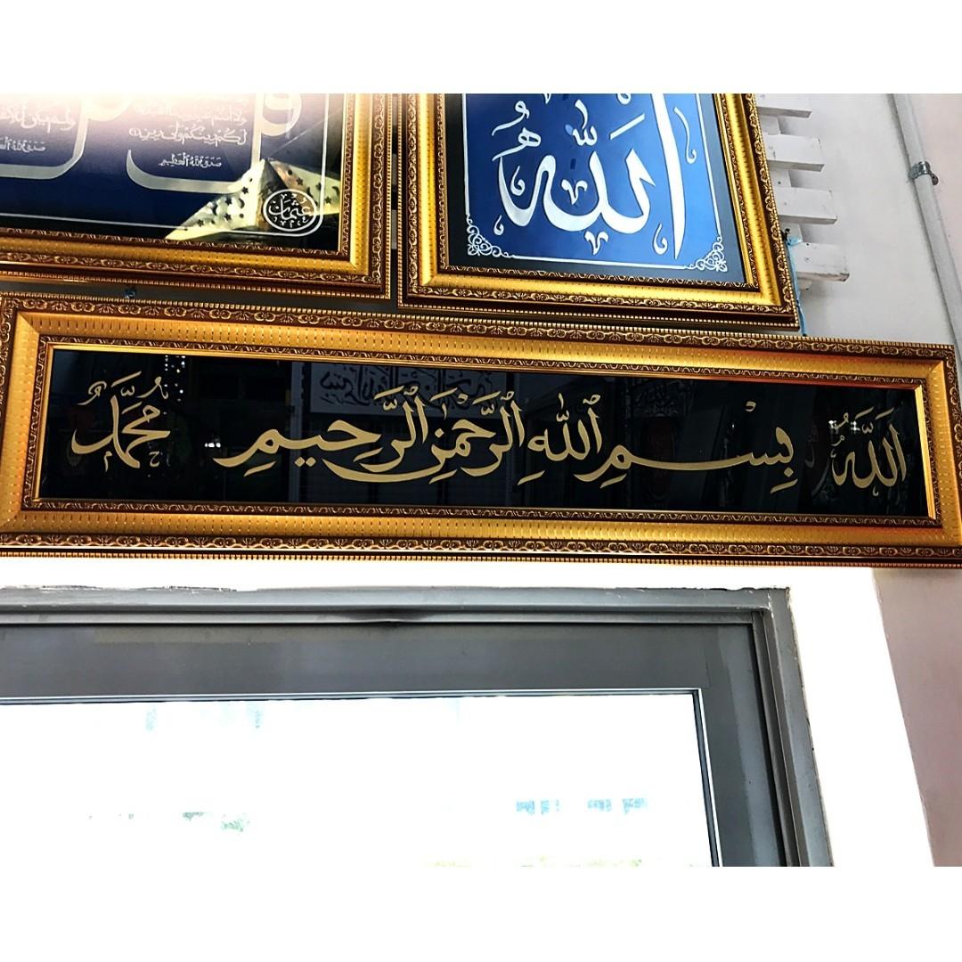 bismillah_hirrahman_nirrahim_allahmuhammed_1530460031_4240a1080.jpg