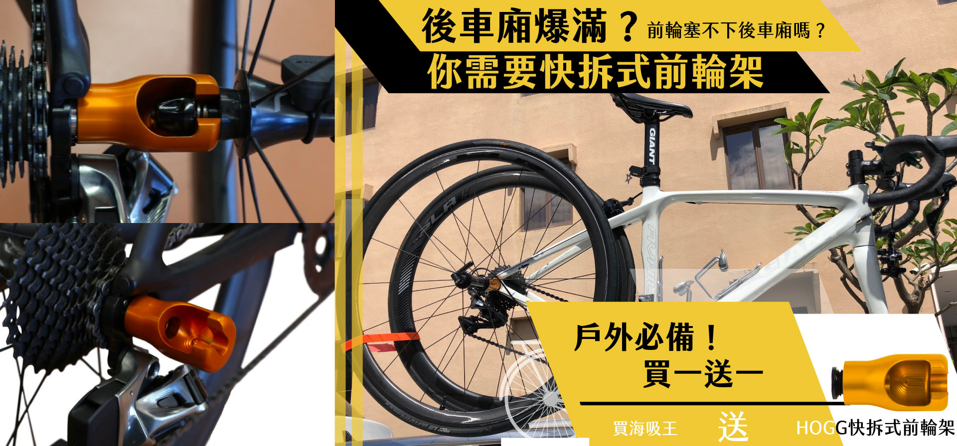 最方便使用的自行車攜車架