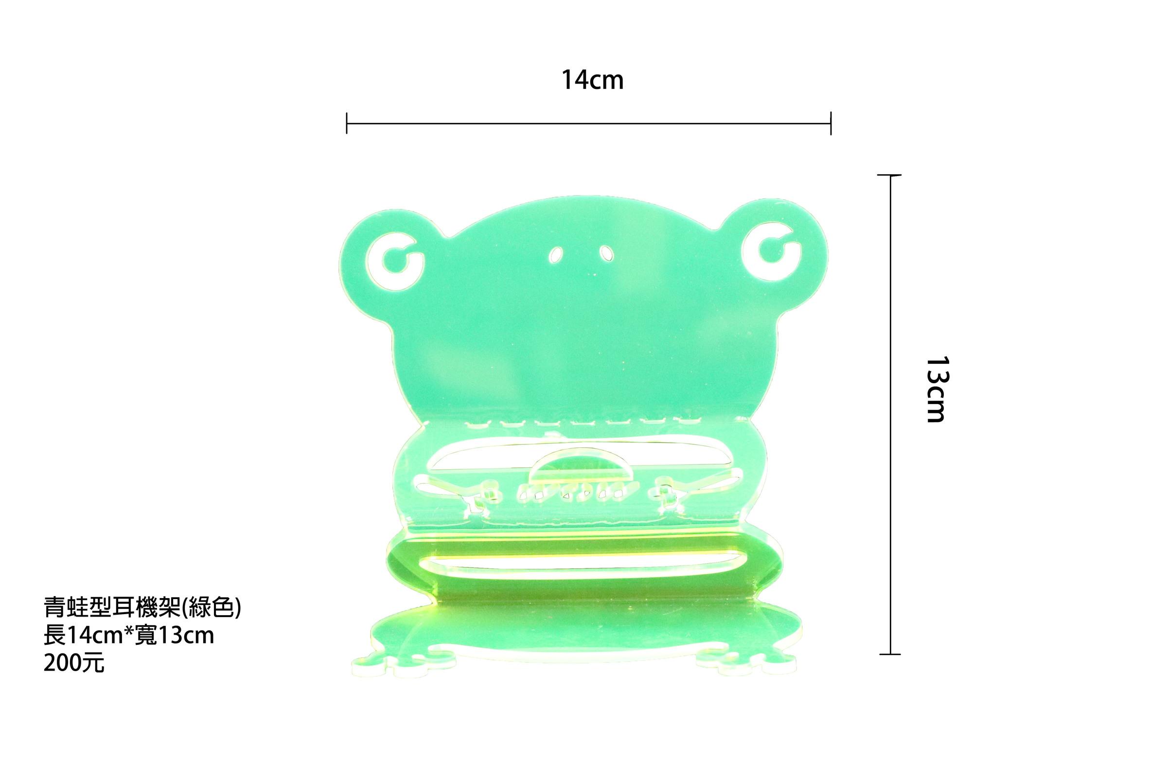 青蛙耳機架綠色.jpg