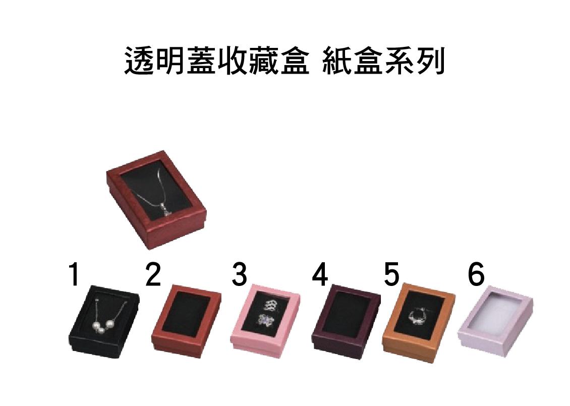 透明蓋收藏盒 紙盒系列-01.jpg