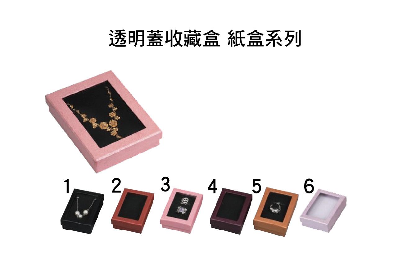 透明蓋收藏盒 紙盒系列-03.jpg