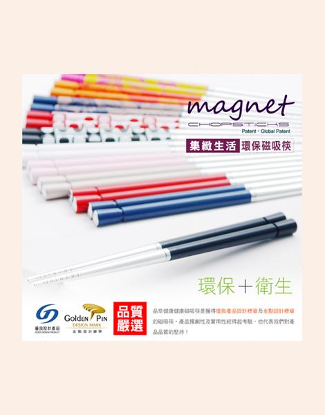 磁吸筷主圖new.jpg