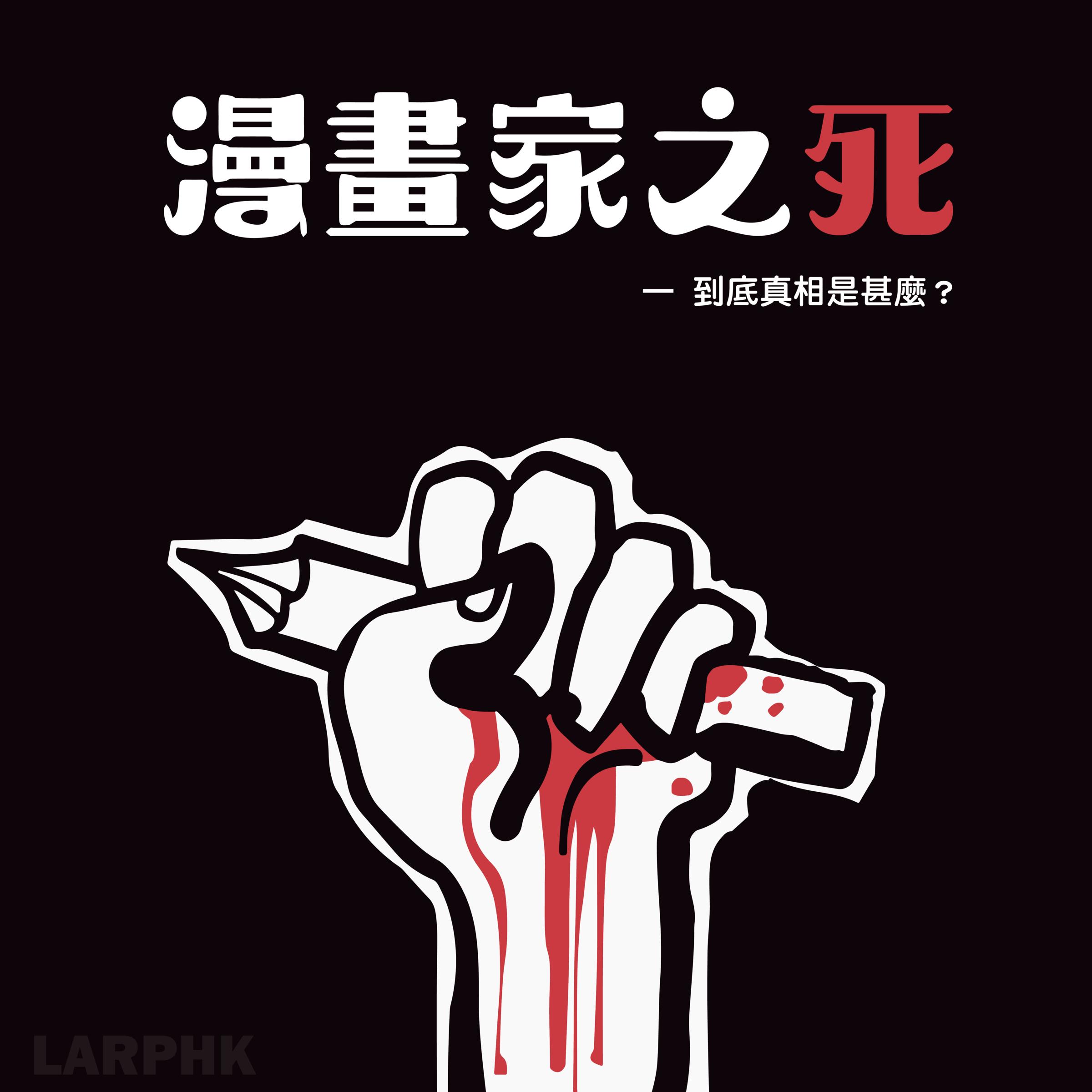 漫畫家Cover icon-01.png