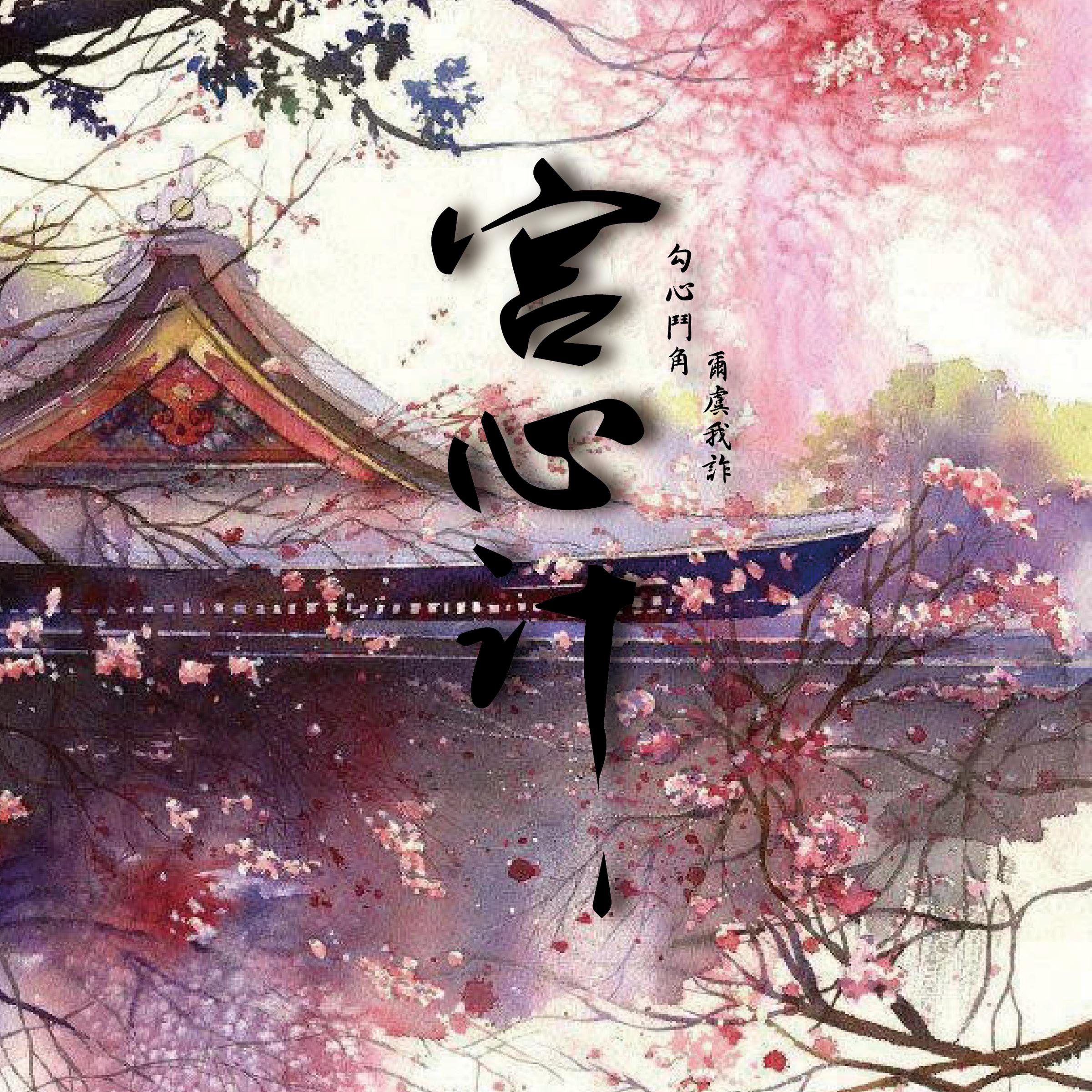 封面正方-宮心計-10.png