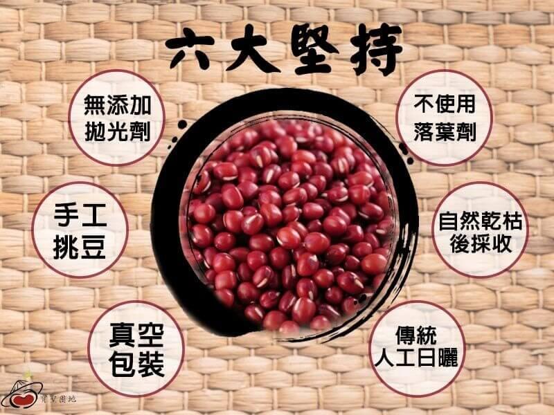 育聖園地紅豆