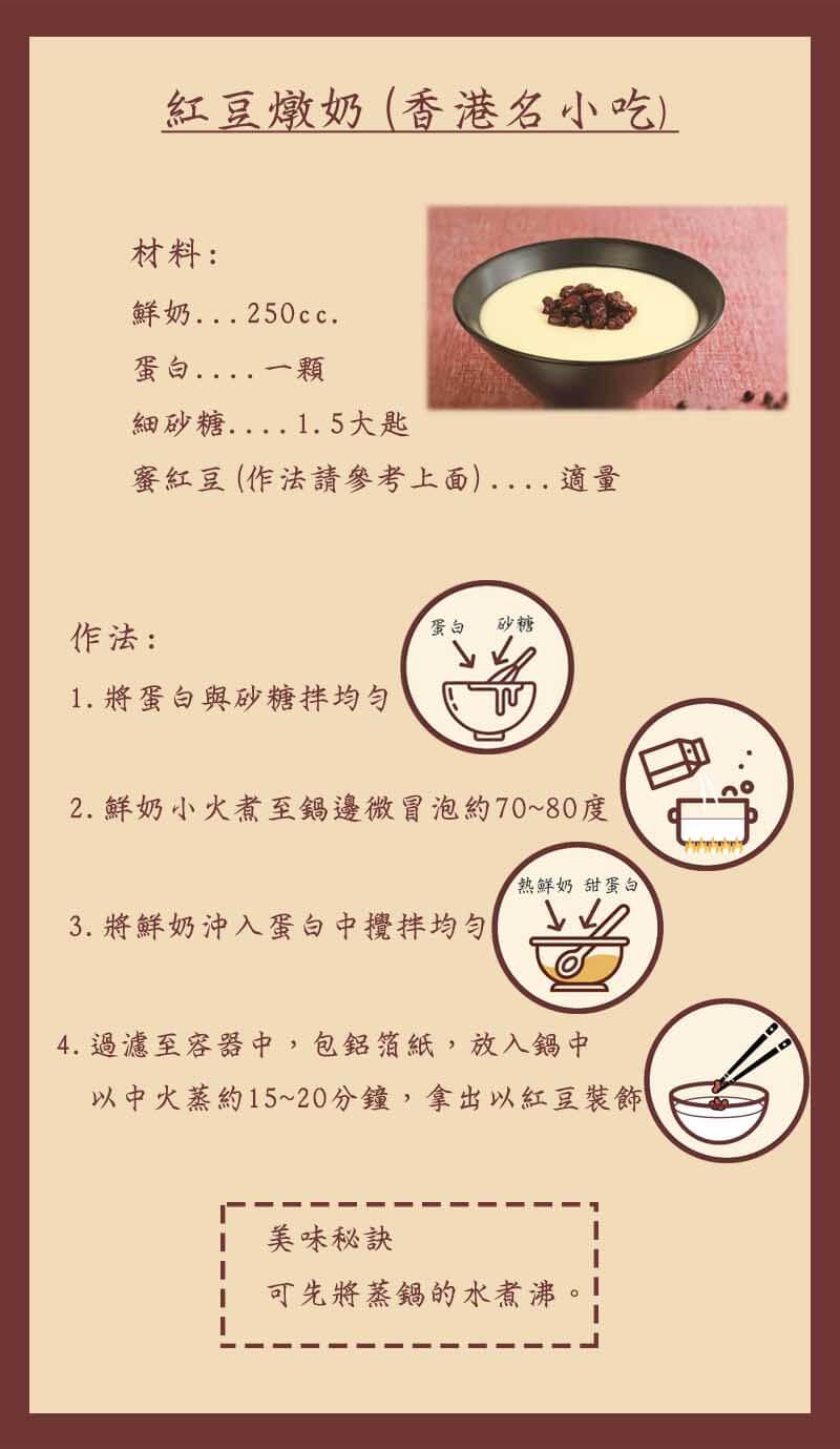 紅豆燉奶做法